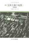 【送料無料】 全体主義の起源 2 帝国主義 / ハンナ・アーレント 【本】