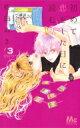 初めて恋をした日に読む話 3 マーガレットコミックス / 持田あき 【コミック】