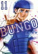 青年, その他 Bungo-- 11