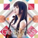 【送料無料】 石川綾子 / 『ジャンルレス THE BEST』 【CD】