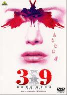 鈴木京香 / 森田芳光 / 39-刑法第三十九条- 【DVD】