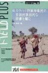 FIELD PLUS 世界を感応する雑誌 No.18 / 東京外国語大学アジア・アフリカ言語文化研究所 【本】
