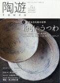 陶遊 162 園芸JAPAN 2017年 9月号増刊 【雑誌】