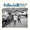 台風クラブ  初期の台風クラブ CD