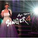 【送料無料】 島津亜矢 シマヅアヤ / SINGER4 【CD】