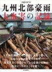 平成29年7月九州北部豪雨大水害の記録 / 西日本新聞社 【本】