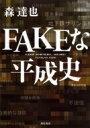 HMV&BOOKS online 1号店で買える「FAKEな平成史自粛と萎縮に抗して / 森達也 【本】」の画像です。価格は1,728円になります。