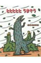 ヒヒヒヒヒうまそう ティラノサウルスシリーズ / 宮西達也 ミヤニシタツヤ 【絵本】