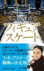 トップスケーターのすごさがわかる フィギュアスケート ポプラ新書 / 中野友加里 【新書】