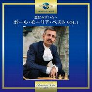PaulMauriatポールモーリア/恋はみずいろ〜ポールモーリアベストVol.1 CD