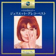 ワールドミュージック, フランス Juliette Greco CD