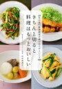 きちんと切ると料理はもっとおいしい / 中村奈津子 【本】