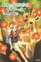 動物と話せる少女リリアーネ 12 サバンナの女王! / タニヤ・シュテーブナー 【全集・双書】