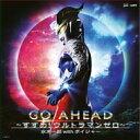 水木一郎 / ボイジャー / GO AHEAD〜すすめウルトラマンゼロ〜 【CD】
