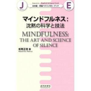 마음 챙김 : 조용한 과학 기술 일본어-영어 이중 언어 도서 / 마사노부 마쓰 오 [도서]