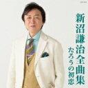 【送料無料】 新沼謙治 ニイヌマケンジ / 新沼謙治全曲集 たろうの初恋 【CD】