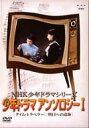 NHK少年ドラマ・アンソロジーI 【DVD】