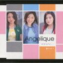 Angelique (岸本梓/高橋絵美/小川千尋) / 好きなのに… / 夢の中へ 【CD Maxi】