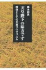 天皇陛下の味方です 国体としての天皇リベラリズム / 鈴木邦男 【本】