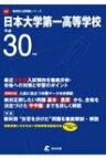 日本大学第一高等学校 平成30年度 高校別入試問題集シリーズ / 東京学参編集部 【全集・双書】