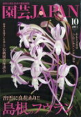 園芸JAPAN 2017年 10月号 / 園芸JAPAN編集部 【雑誌】