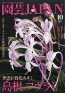 園芸japan2017年10月号/園芸JAPAN編集部【雑誌】