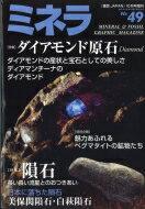 ミネラ49園芸japan2017年10月号増刊【雑誌】