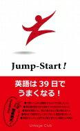 JumpStart!英語は39日でうまくなる!/高山英士【本】