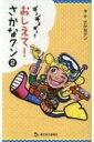 ギョギョギョ!おしえて!さかなクン 2 / さかなクン 【新書】