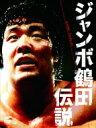 【送料無料】 ジャンボ鶴田伝説 DVD-BOX 【DVD】