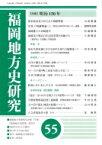 福岡地方史研究 第55号 / 福岡地方史研究会 【本】