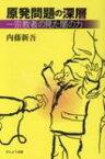 原発問題の深層 一宗教者の見た闇の力 / 内藤新吾 【本】