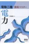 【送料無料】 電験二種徹底マスター 電力 / 早苗勝重 【本】