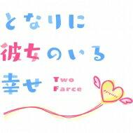 Game Soft (PlayStation 4) / となりに彼女のいる幸せ 〜Two Fa…