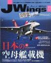 J Wings (ジェイウイング) 2017年 11月号 / J Wings編集部 【雑誌】