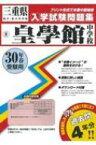 皇學館中学校 30年春受験用 入学試験問題集 【全集・双書】