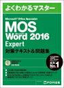 【送料無料】 Microsoft Office Specialist MOS Microsoft Word 2016 Expert 対策テキスト & 問題集 / 富士通エフ・オー・エム株式会社(Fom出版) 【本