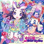 Yunomi Feat.toriena / 大江戸コントローラー EP 【CD】