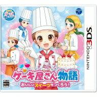 ニンテンドー3DSソフト / ケーキ屋さん物語 おいしいスイーツをつくろう! 【GAME】