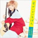 井上苑子 / せかいでいちばん 【CD Maxi】