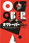 【送料無料】 オクトーバー 物語ロシア革命 / チャイナ・ミエヴィル 【本】