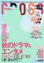 TVfan CROSS Vol.24 TVfan 2017年 11月号増刊 / TV fan編集部 【雑誌】