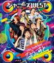 【送料無料】 ジャニーズWEST / ジャニーズWEST LIVE TOUR 2017 なうぇすと (Blu-ray) 【BLU-RAY DISC】