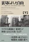 【送料無料】 裏切られた自由 下 フーバー大統領が語る第二次世界大戦の隠された歴史とその後遺症 / ハーバート・フーバー 【本】