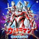 【送料無料】 最新 ウルトラマン主題歌集 ウルトラマンジード 【CD】