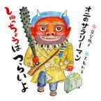 オニのサラリーマンしゅっちょうはつらいよ 日本傑作絵本シリーズ / 富安陽子 【絵本】