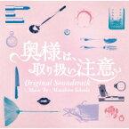 【送料無料】 ドラマ「奥様は、取り扱い注意」オリジナル・サウンドトラック 【CD】