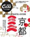 Casa BRUTUS特別編集 京都 マガジンハウスムック / マガジンハウス編 【ムック】
