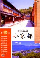 日本の旅 小京都 第4集 【DVD】