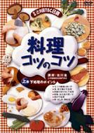 料理コツのコツ 上巻 下処理のポイント 【DVD】